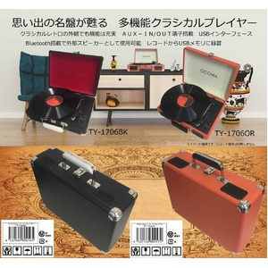 レトロ・クラシカルレコードプレーヤーTY-1706OR オレンジ-4