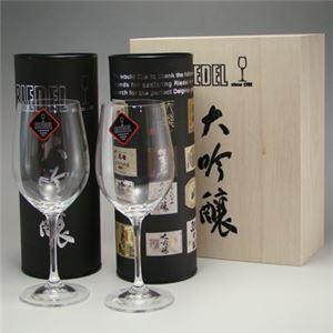 ≪ギフトラッピング対応≫リーデル(RIEDEL) ビノム 大吟醸 ペア【木箱入り】 ペア 416/75-2S