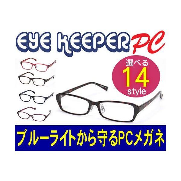 ブルーライトをカットして貴方の目を守る 軽量素材のPCメガネ アイキーパーPC (クリアレンズ) EK-009 C-12 ベッコウf00