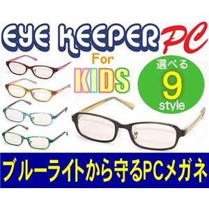 ブルーライトをカットしてお子様の目を守る 軽量素材のPCメガネ アイキーパーPC for キッズ EK-006 C-10 ブラウン