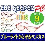 ブルーライトをカットしてお子様の目を守る 軽量素材のPCメガネ アイキーパーPC for キッズ EK-005 C-30 ピンク