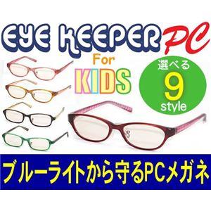 ブルーライトをカットしてお子様の目を守る 軽量素材のPCメガネ アイキーパーPC for キッズ EK-005 C-81 レッド