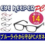 ブルーライトをカットして貴方の目を守る 軽量素材のPCメガネ アイキーパーPC (クリアレンズ) EK-007 C-90 ブラック