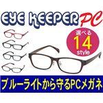 ブルーライトをカットして貴方の目を守る 軽量素材のPCメガネ アイキーパーPC (クリアレンズ) EK-007 C-10 ブラウン