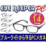 ブルーライトをカットして貴方の目を守る 軽量素材のPCメガネ アイキーパーPC (クリアレンズ) EK-007 C-12 ベッコウ