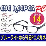 ブルーライトをカットして貴方の目を守る 軽量素材のPCメガネ アイキーパーPC (クリアレンズ) EK-007 C-56 ネイビー