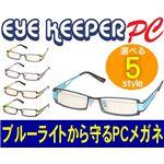 ブルーライトをカットして貴方の目を守る 軽量素材のPCメガネ アイキーパーPC (メタルフレーム) EK-003 C-15 ブラウン/ブルー