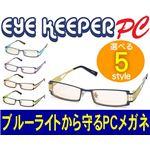 ブルーライトをカットして貴方の目を守る 軽量素材のPCメガネ アイキーパーPC (メタルフレーム) EK-003 C-52 ネイビー/イエロー