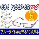 ブルーライトをカットして貴方の目を守る 軽量素材のPCメガネ アイキーパーPC (メタルフレーム) EK-003 C-83 パープル/ピンク
