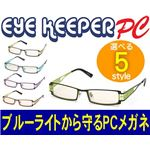ブルーライトをカットして貴方の目を守る 軽量素材のPCメガネ アイキーパーPC (メタルフレーム) EK-003 C-96 ブラック/ライトグリーン