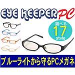 ブルーライトをカットして貴方の目を守る 軽量素材のPCメガネ アイキーパーPC EK-001 C-90 ブラック