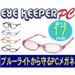 ブルーライトをカットして貴方の目を守る 軽量素材のPCメガネ アイキーパーPC EK-001 C-30 ピンク