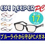 ブルーライトをカットして貴方の目を守る 軽量素材のPCメガネ アイキーパーPC EK-004 C-90 ブラック