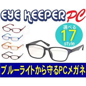 ブルーライトをカットして貴方の目を守る 軽量素材のPCメガネ アイキーパーPC EK-004 C-20 グレー h01