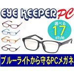 ブルーライトをカットして貴方の目を守る 軽量素材のPCメガネ アイキーパーPC EK-004 C-20 グレー