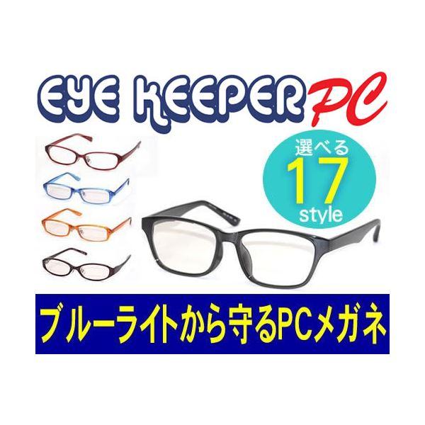 ブルーライトをカットして貴方の目を守る 軽量素材のPCメガネ アイキーパーPC EK-004 C-20 グレーf00