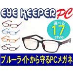 ブルーライトをカットして貴方の目を守る 軽量素材のPCメガネ アイキーパーPC EK-004 C-12 ベッコウ