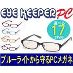 ブルーライトをカットして貴方の目を守る 軽量素材のPCメガネ アイキーパーPC EK-002 C-20 グレー