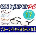 ブルーライトをカットして貴方の目を守る 軽量素材のPCメガネ アイキーパーPC EK-002 C-12 ベッコウ