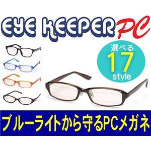 ブルーライトをカットして貴方の目を守る 軽量素材のPCメガネ アイキーパーPC EK-002 C-10 ブラウン - 拡大画像