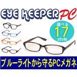 ブルーライトをカットして貴方の目を守る 軽量素材のPCメガネ アイキーパーPC EK-002 C-10 ブラウン