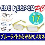 ブルーライトをカットして貴方の目を守る 軽量素材のPCメガネ アイキーパーPC EK-002 C-40 イエロー