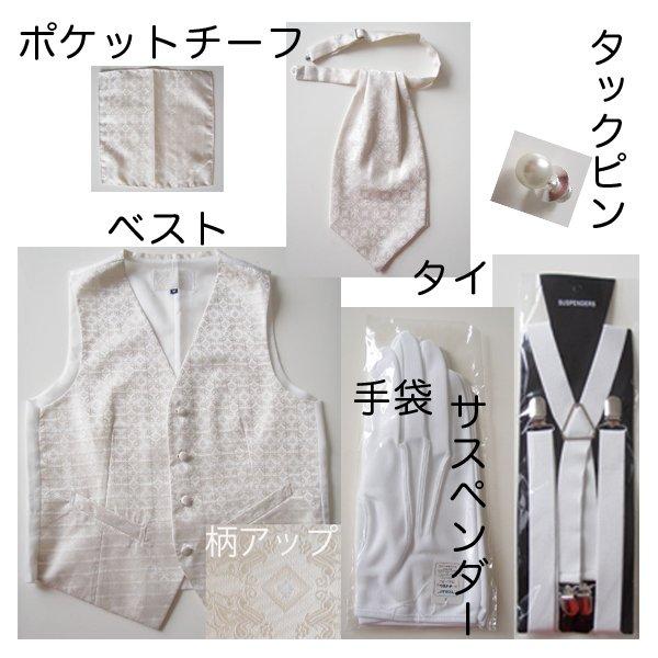 【Lサイズ】結婚式に、メンズフォーマル小物6点セット(オフ)f00