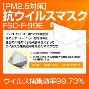 【PM2.5対策】抗ウイルスマスク「FSC-F-99E」 1枚 - 拡大画像