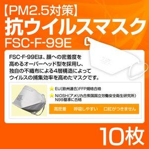 【PM2.5対策】抗ウイルスマスク「FSC-F-99E」 10枚 - 拡大画像