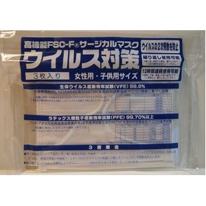 【PM2.5対策】女性・子供用サージカルマスク「FSC-F」 20袋セット(1袋3枚入り) - 拡大画像