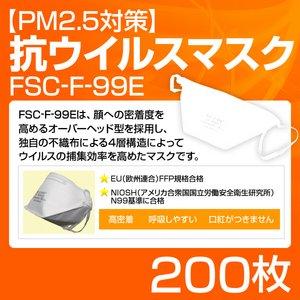 【PM2.5対策】抗ウイルスマスク「FSC-F-99E」 200枚 - 拡大画像