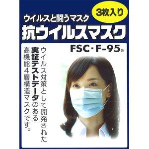 【PM2.5対策】抗ウイルスマスク「FSC・F‐95」100箱(1箱3枚入り) - 拡大画像