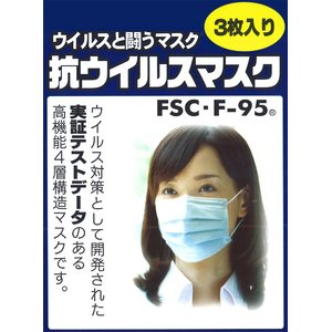 【PM2.5対策】抗ウイルスマスク「FSC・F‐95」200箱(1箱3枚入り) - 拡大画像