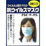 【PM2.5対策】抗ウイルスマスク「FSC・F‐95」 3枚入り×10箱