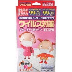 【PM2.5対策】女性・子供用サージカルマスク「FSC-F」 10箱セット(1箱3枚入り) - 拡大画像