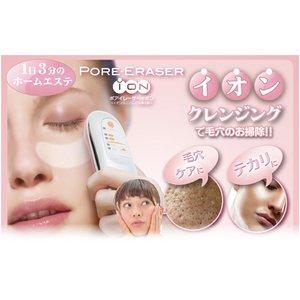 PORE ERASER ION(ポアイレイサーイオン)毛穴のお掃除美顔器 ピンク(女性用) R1106-10 - 拡大画像