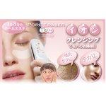 PORE ERASER ION(ポアイレイサーイオン)毛穴のお掃除美顔器 ピンク(女性用) R1106-10