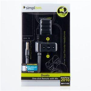 トリニティ マイク付き5ボタンリモートコントローラー(ブラック)(Dualo One-click Remote with Mic Black) TR-DUALO-BK - 拡大画像