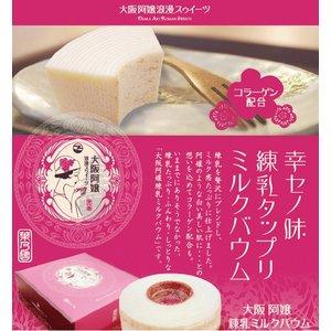 《大阪阿嬢浪漫スゥイーツ》練乳ミルクバウム 2個セット