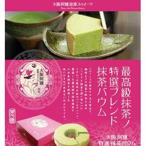 《大阪阿嬢浪漫スゥイーツ》抹茶バウム 2個セット