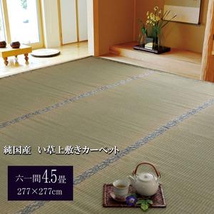 純国産/日本製 糸引織 い草上敷 『湯沢』 六一間4.5畳(約277×277cm)の詳細を見る