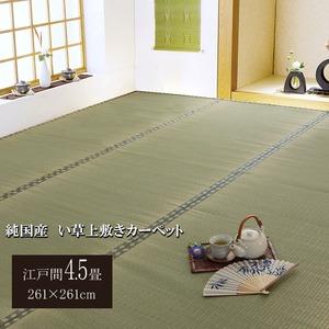純国産/日本製 双目織 い草上敷 『松』 江戸間4.5畳(約261×261cm)の詳細を見る
