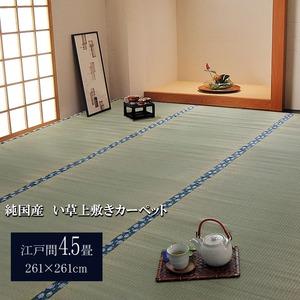 純国産/日本製 双目織 い草上敷 『ほほえみ』 江戸間4.5畳(約261×261cm)の詳細を見る