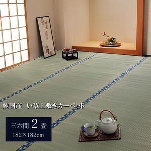 純国産/日本製 双目織 い草上敷 『ほほえみ』 三六間2畳(約182×182cm)の詳細を見る