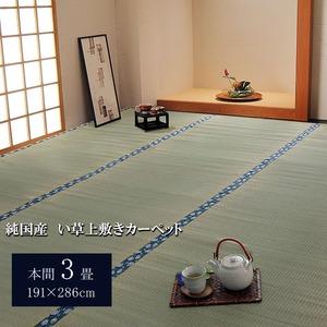 純国産/日本製 双目織 い草上敷 『ほほえみ』 本間3畳(約191×286cm) - 拡大画像