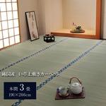 純国産/日本製 双目織 い草上敷 『ほほえみ』 本間3畳(約191×286cm)