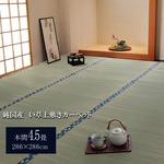 純国産/日本製 双目織 い草上敷 『ほほえみ』 本間4.5畳(約286×286cm)