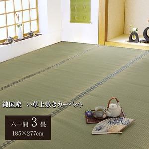 純国産/日本製 双目織 い草上敷 『松』 六一間3畳(約185×277cm) - 拡大画像