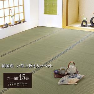 純国産/日本製 双目織 い草上敷 『松』 六一間4.5畳(約277×277cm)の詳細を見る