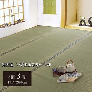 純国産/日本製 双目織 い草上敷 『松』 本間3畳(約191×286cm)